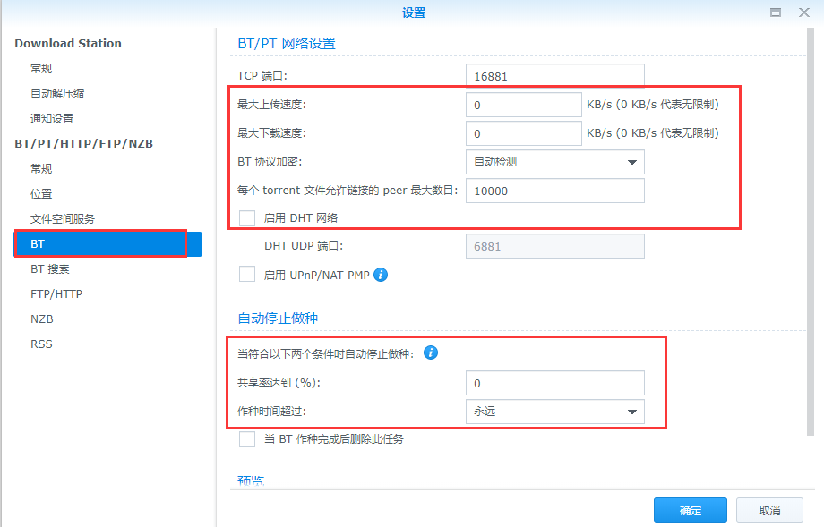 Synology群晖download station挂PT设置